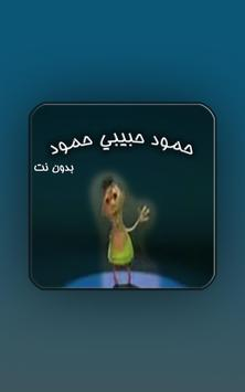hamoud habibi screenshot 5