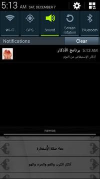 Azkar screenshot 1