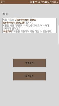 금주 금연 다이어리 apk screenshot