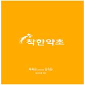 착한약초 icon