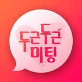 두근두근미팅-모솔도애인만들어주는랜덤채팅 icon