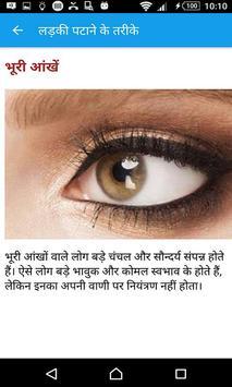 Aapka Bhavishya Jane apk screenshot