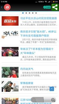 All China News screenshot 3