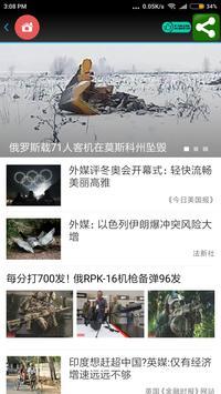 All China News screenshot 2