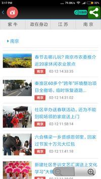 All China News screenshot 7