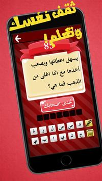 ألغاز وفوازير - أصعب الألغاز apk screenshot