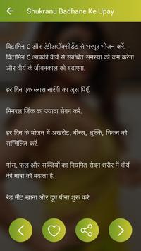 Shukranu Badhane Ke Upay apk screenshot