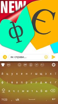 Ukrainian Keyboard screenshot 4