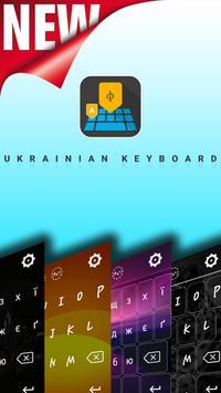 Ukrainian Keyboard screenshot 1