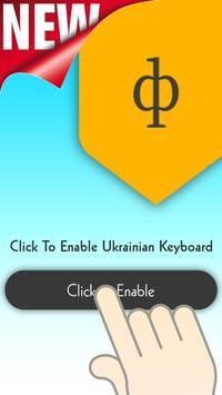 Ukrainian Keyboard screenshot 2