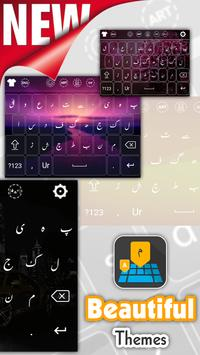 Urdu Keyboard screenshot 3