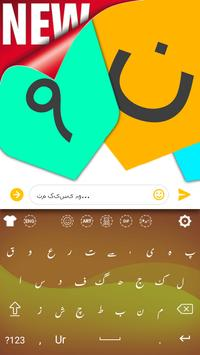 Urdu Keyboard screenshot 4