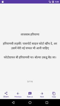 Haryanvi Chutkule screenshot 3