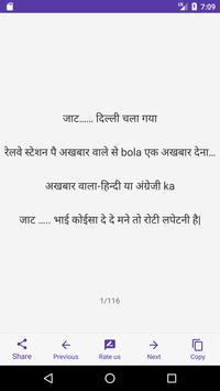 Haryanvi Chutkule screenshot 1
