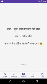 Haryanvi Chutkule screenshot 4