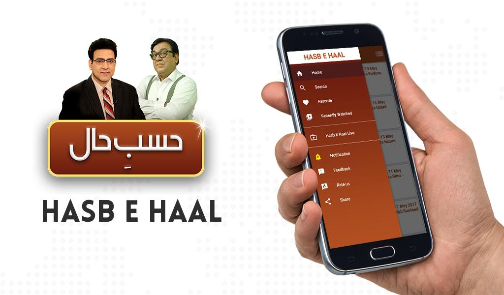 Hasb e Haal (حسبِ حال) for Android - APK Download