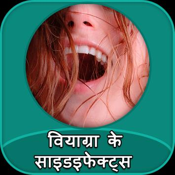 Viagra Ke Side Effects apk screenshot