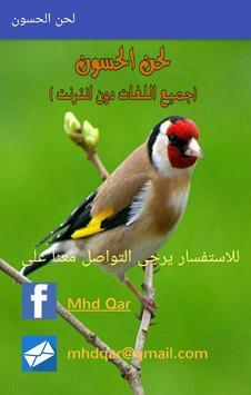 لحن الحسون(جميع اللغات دون نت) apk screenshot