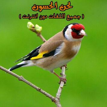 لحن الحسون(جميع اللغات دون نت) poster