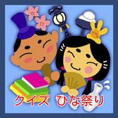 クイズ ひな祭り icon