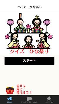 クイズ ひな祭り poster