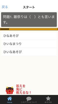 クイズ ひな祭り apk screenshot