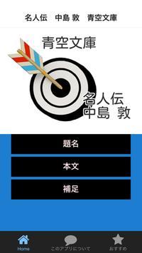 青空文庫 名人伝 中島 敦  poster