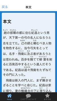 青空文庫 名人伝 中島 敦  screenshot 1