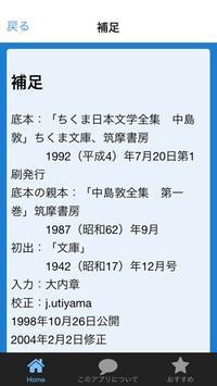 青空文庫 名人伝 中島 敦  screenshot 2