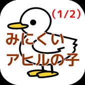 青空文庫 みにくいアヒルの子(1/2) icon