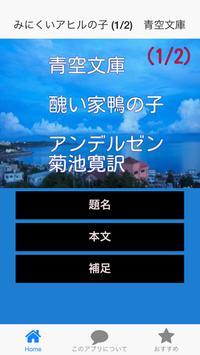 青空文庫 みにくいアヒルの子(1/2) poster