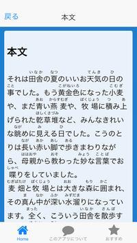 青空文庫 みにくいアヒルの子(1/2) apk screenshot