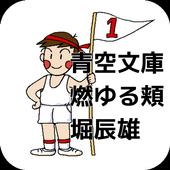 青空文庫 燃ゆる頬 堀辰雄 icon