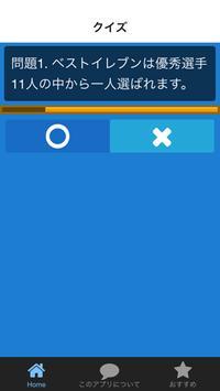 ベストイレブンのクイズ apk screenshot