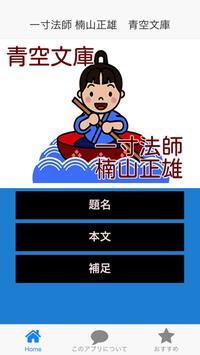 一寸法師  楠山正雄 青空文庫 poster