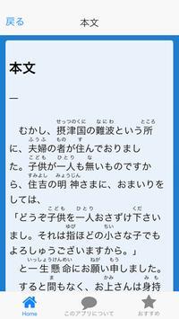一寸法師  楠山正雄 青空文庫 screenshot 1