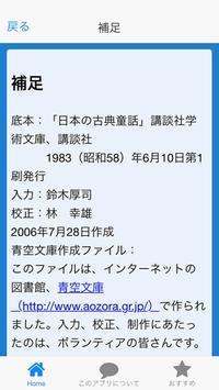 一寸法師  楠山正雄 青空文庫 screenshot 2