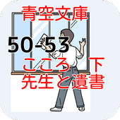 青空文庫 先生と遺書50-53 こころ 下  夏目漱石 icon