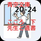 青空文庫   先生と遺書20-24 こころ 下  夏目漱石 icon