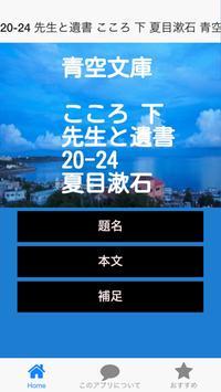 青空文庫   先生と遺書20-24 こころ 下  夏目漱石 poster
