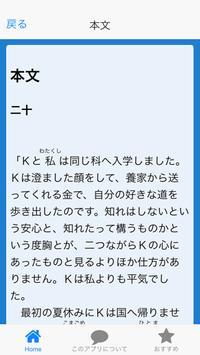 青空文庫   先生と遺書20-24 こころ 下  夏目漱石 apk screenshot