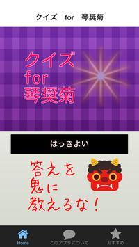 クイズ for 琴奨菊 poster