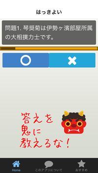 クイズ for 琴奨菊 apk screenshot