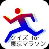 クイズ for 東京マラソン icon
