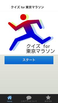 クイズ for 東京マラソン poster