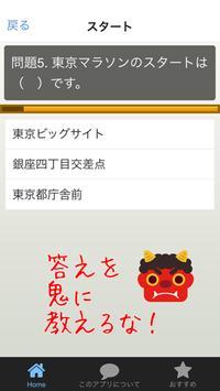 クイズ for 東京マラソン apk screenshot