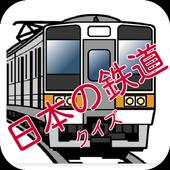 クイズ 日本の鉄道 icon