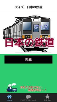 クイズ 日本の鉄道 poster