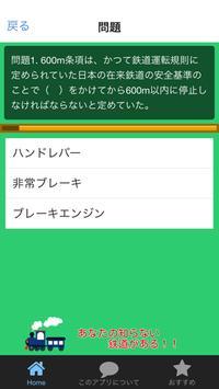 クイズ 日本の鉄道 screenshot 1