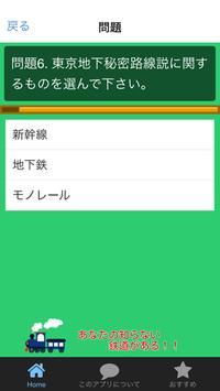 クイズ 日本の鉄道 screenshot 2